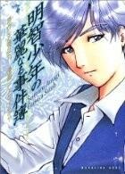Akechi Shounen no Karei Naru Jikenbo