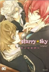 Starry☆Sky: In Spring - Anthology