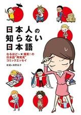 Nihonjin no Shiranai Nihongo