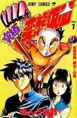 Kyuukyoku!! Hentai Kamen