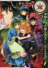 Clover no Kuni no Alice: Sangatsu Usagi no Kakumei