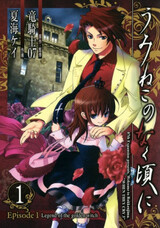 Umineko no Naku Koro ni - Episode 1: Legend of the Golden Witch