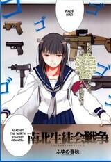 Nanboku Seitokai Sensou