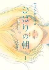 Hibari no Asa
