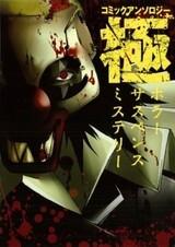 Comic Anthology Kiwami: Horror, Suspense, Mystery