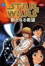 Star Wars: Arata naru Kibou