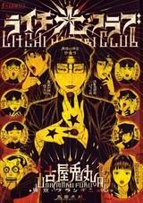 Litchi☆Hikari Club