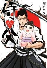 Samurai Papa
