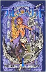 Blue Dragon: RalΩGrado