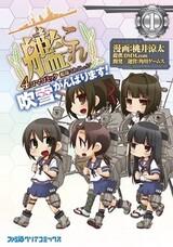 Kantai Collection 4-koma Comic: Fubuki, Ganbarimasu!