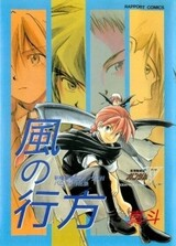 Kaze no Yukue - Shin Kidou Senki Gundam W Parody Kyousakushuu