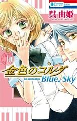 Kiniro no Corda: Blue♪Sky