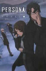 Persona: Trinity Soul - Novel