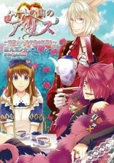 Heart no Kuni no Alice: Tokei Usagi to Gogo no Koucha wo