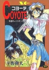 Coyote: Hangyaku no Resistance