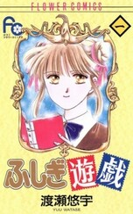 Fushigi Yuugi