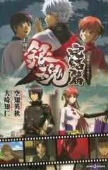 Gekijouban Gintama: Kanketsu-hen - Yorozuya yo Eien Nare