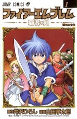 Fire Emblem: Hasha no Tsurugi