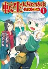 Tensei shichatta yo (Iya, Gomen)