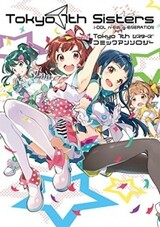 Tokyo 7th Sisters Comic Anthology