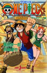 One Piece: Loguetown-hen