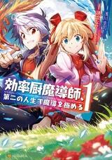 Kouritsuchuu Madoushi, Daini no Jinsei de Madou wo Kiwameru