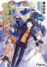 Toaru Majutsu no Index x Dennou Senki Virtual-On: Toaru Majutsu no Virtual-On