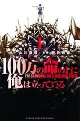 100-man no Inochi no Ue ni Ore wa Tatteiru