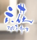 Аниме студии Rikka