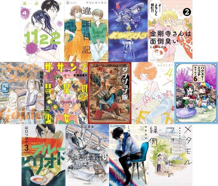 Картинки по запросу 12 номинантов манга-премии Taisho